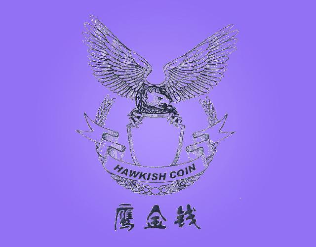 鹰金钱 HAWKISH COIN