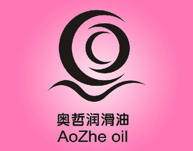 奥哲润滑油 AOZHE OIL