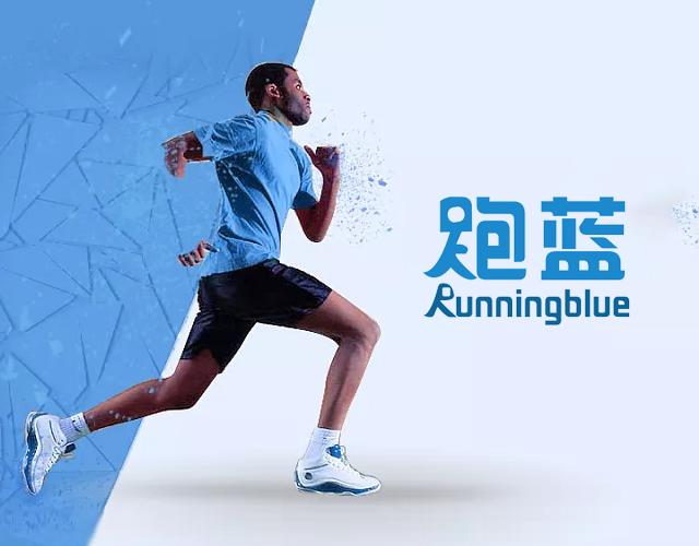 跑蓝Runningblue商标转让