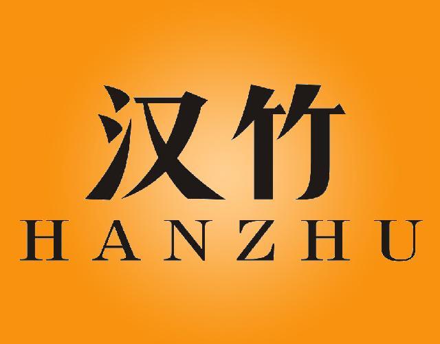 汉竹HANZHU