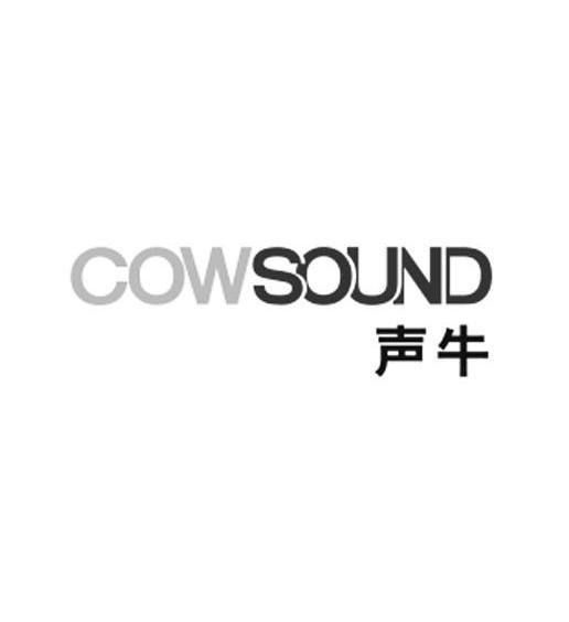 声牛-COWSOUND