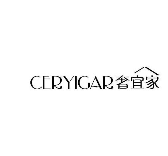 奢宜家-CERYIGAR