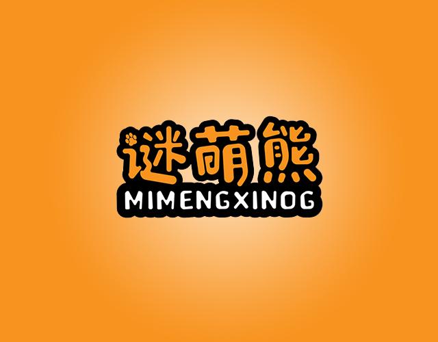 谜萌熊MIMENGXIONG商标转让