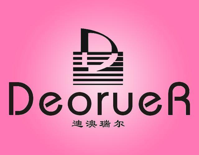 迪澳瑞尔 DEORUER D