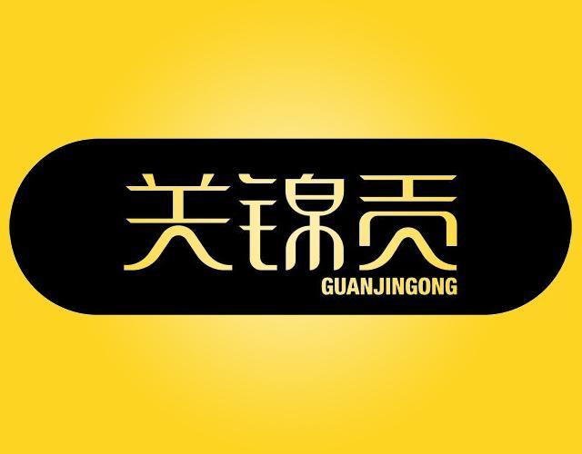关锦贡GUANJINGONG
