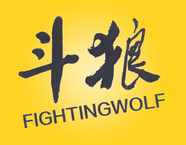 斗狼 FIGHTINGWOLF