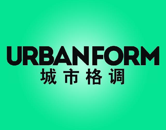 城市格调 URBANFORM