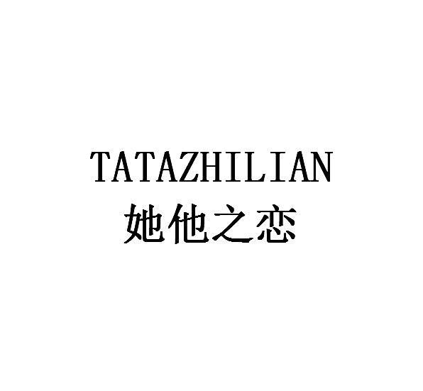 她他之恋 TATAZHILIAN
