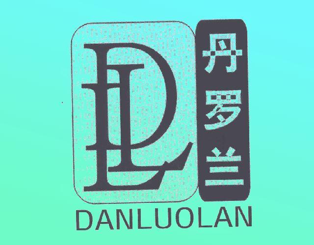 DLL;丹罗兰