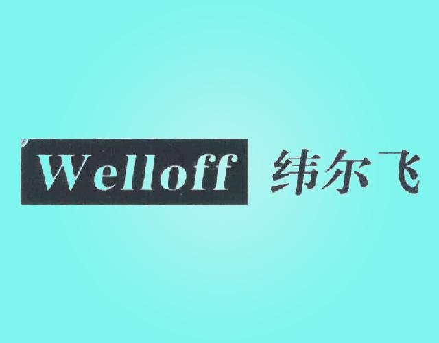 纬尔飞;WELLOFF