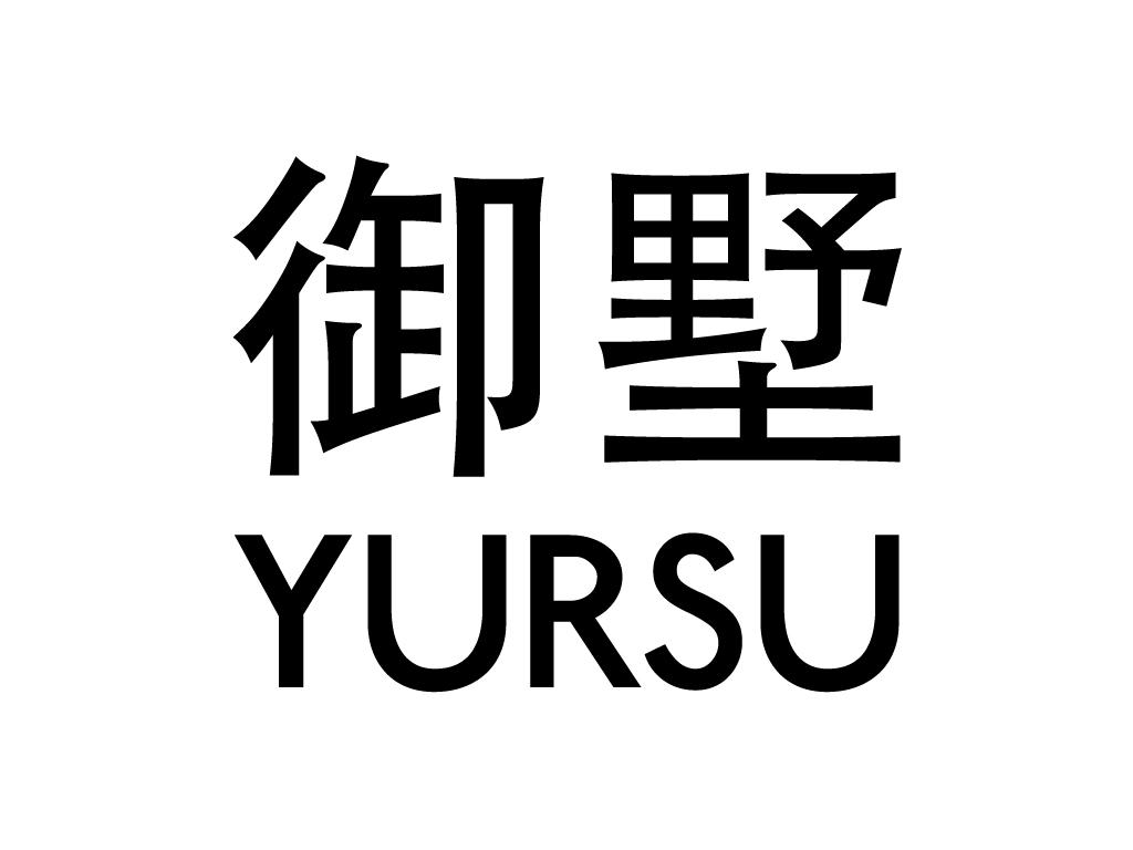 御墅 YURSU