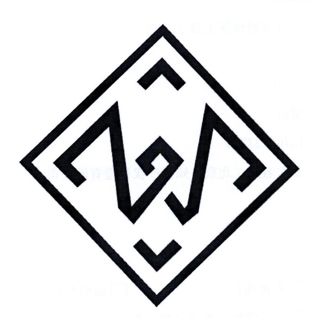 W或M或ZZ