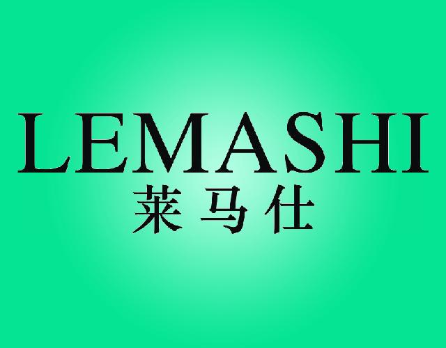 莱马仕 LEMASHI