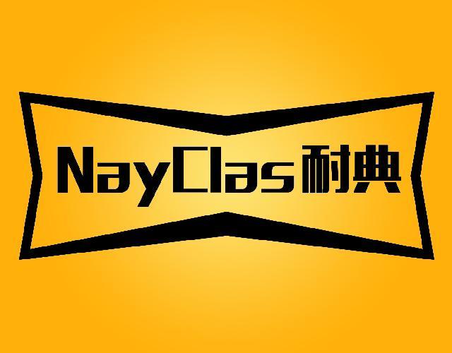 耐典NAYCLAS