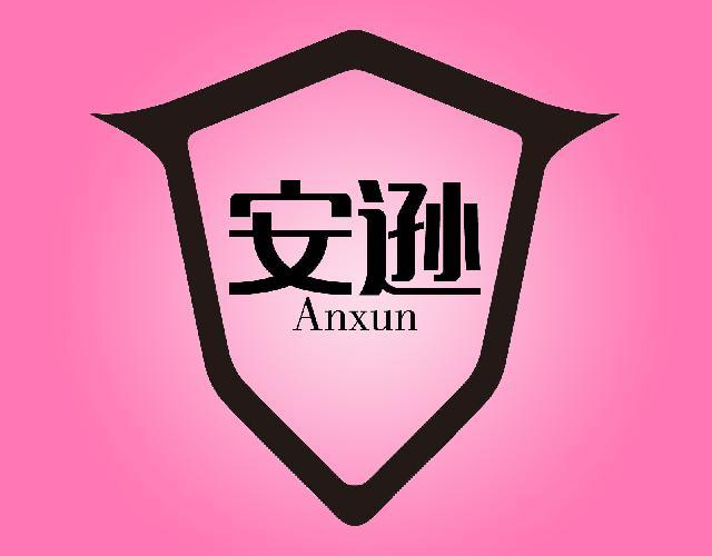安逊ANXUN