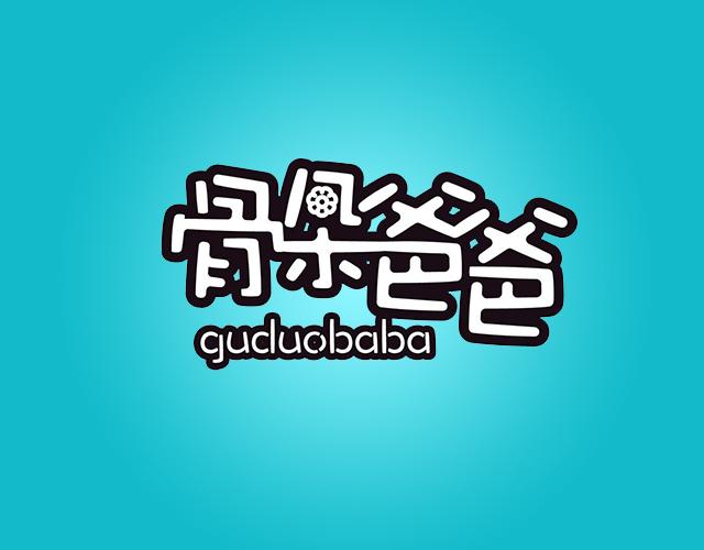 骨朵爸爸GUDUOBABA及图