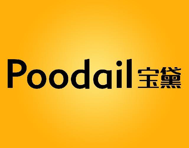 宝黛POODAIL