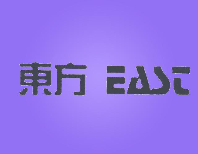 东方;EAST