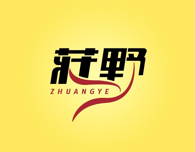 庄野ZHUANGYE