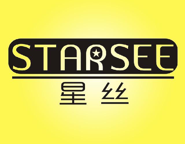 星丝STARSEE