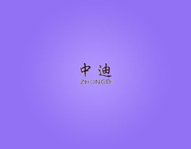 中迪 ZHONGDI