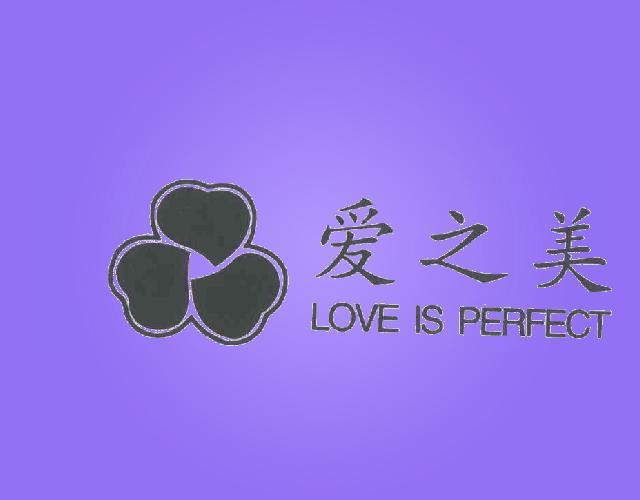 爱之美;LOVE IS PERFECT