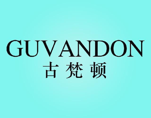 古梵顿 GUVANDON