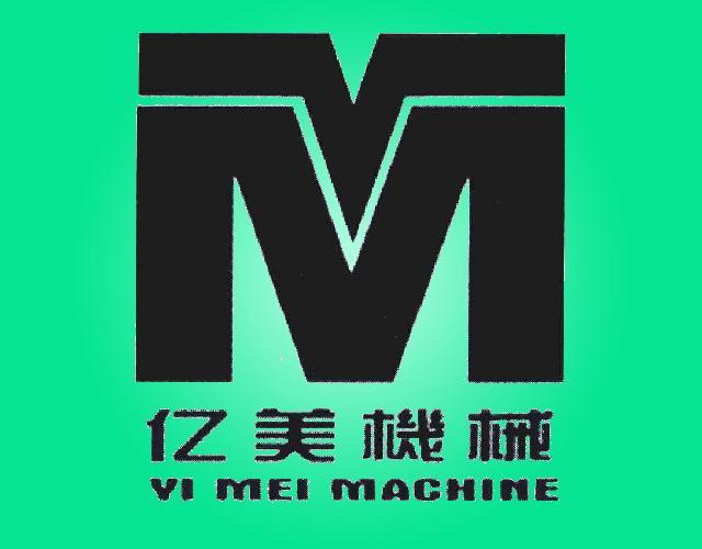 亿美机械;YI MEI MACHINE;M