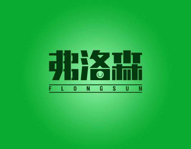 弗洛森FLONGSUN