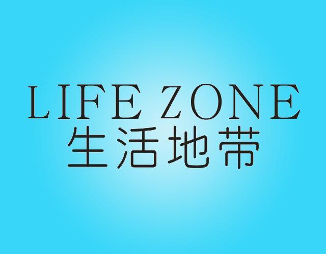 生活地带LIFEZONE