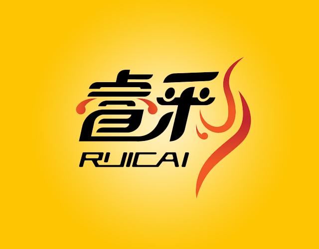 睿彩RUICAI