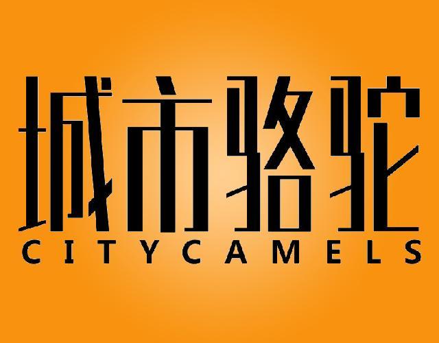 城市骆驼 CITYCAMELS