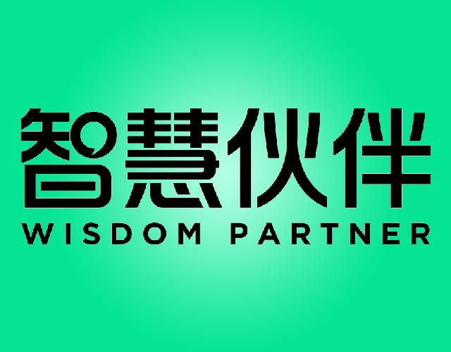 智慧伙伴 WISDOM PARTNER