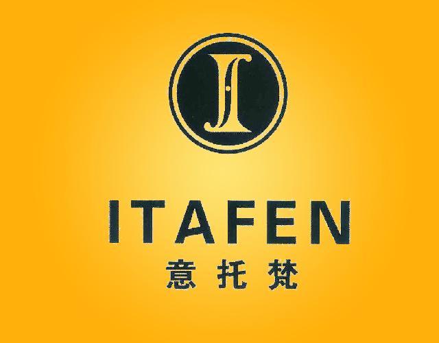 意托梵 ITAFEN I