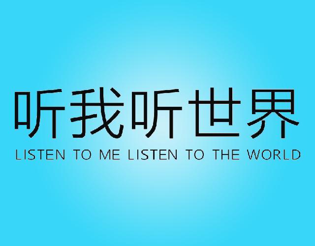 听我听世界  LISTENTOMELISTENTOTHEWORLD