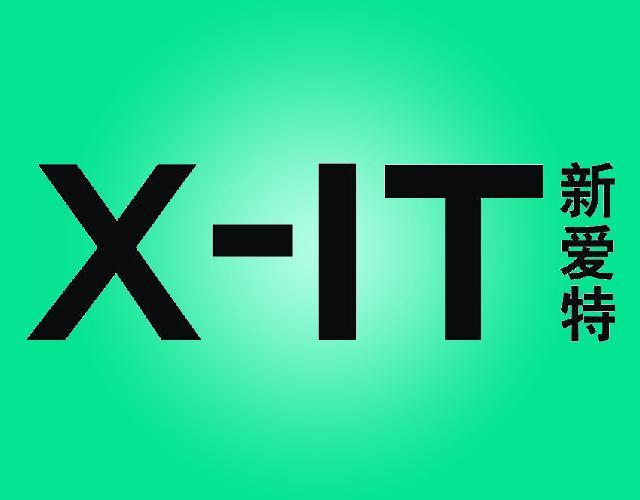 新爱特 X-IT