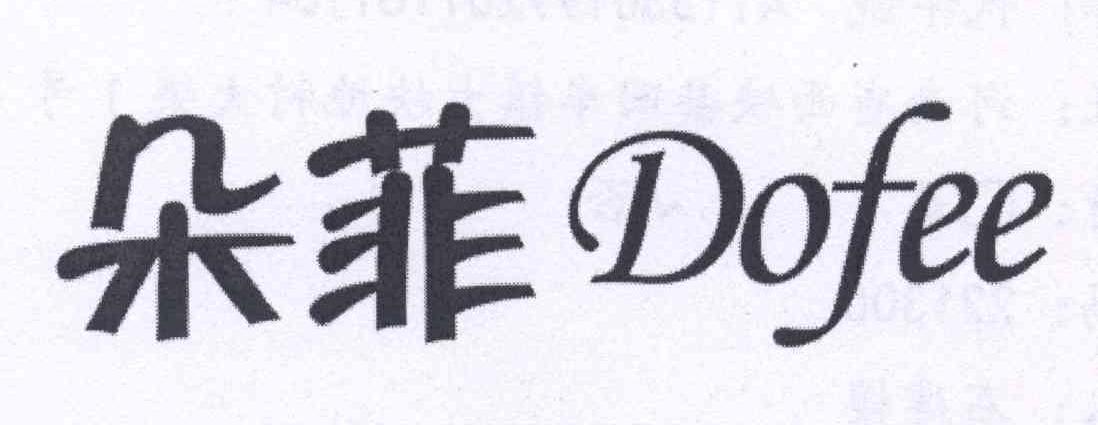 朵菲 Dofee