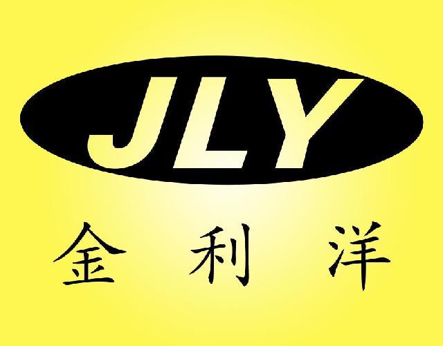 金利洋 JLY