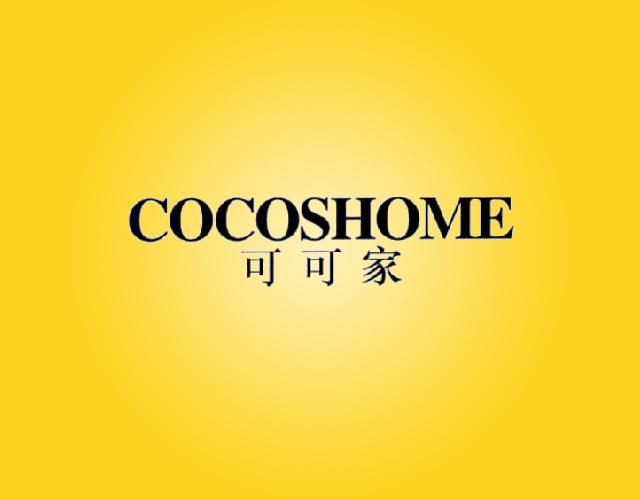 可可家 COCOSHOME