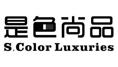 是色尚品S.Color Luxuries