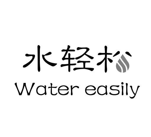 水轻松 WATER EASILY