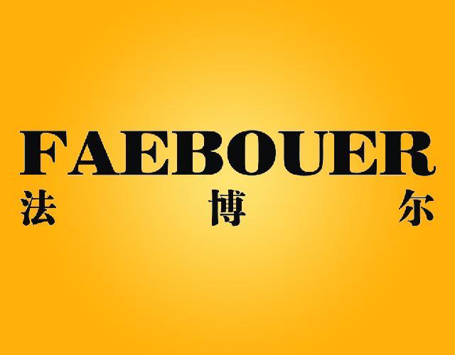 法博尔 FAEBOUER