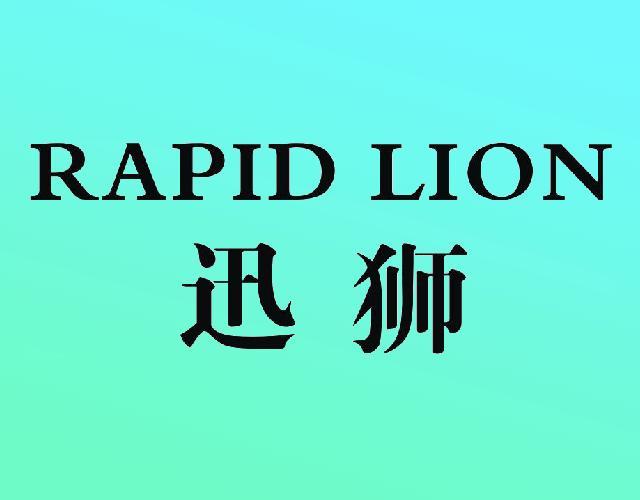 迅狮 RAPID LION