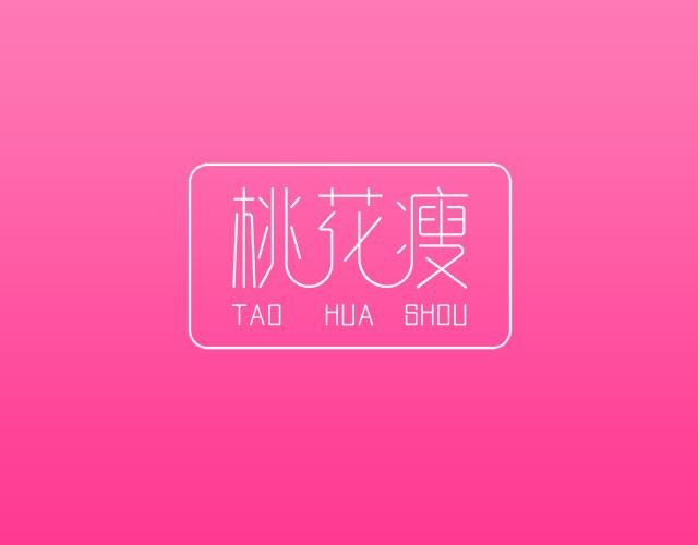 桃花瘦TAOHUASHOU