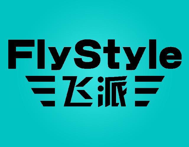飞派FIYSTYLE