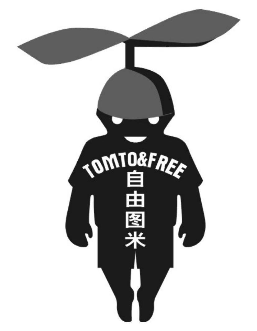 自由图米TOMTO&FREE