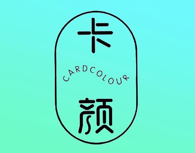 卡颜 CARDCOLOUR