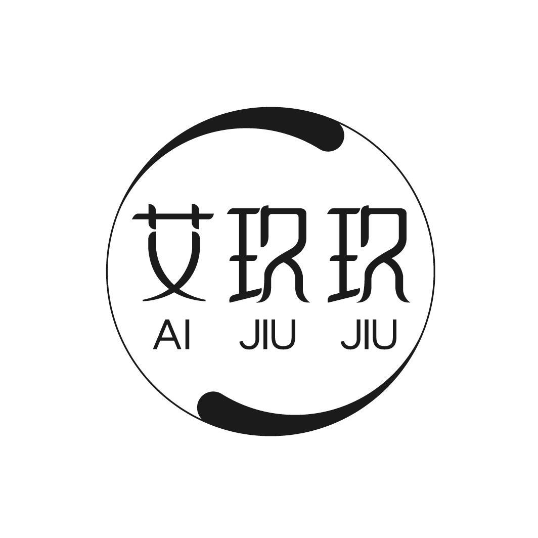 艾玖玖AIJIUJIU