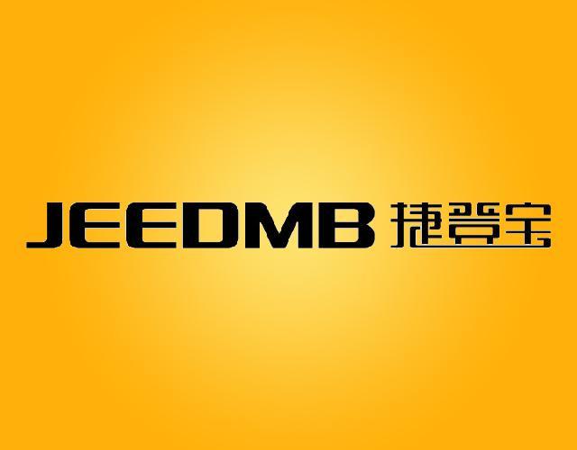 捷登宝JEEDMB