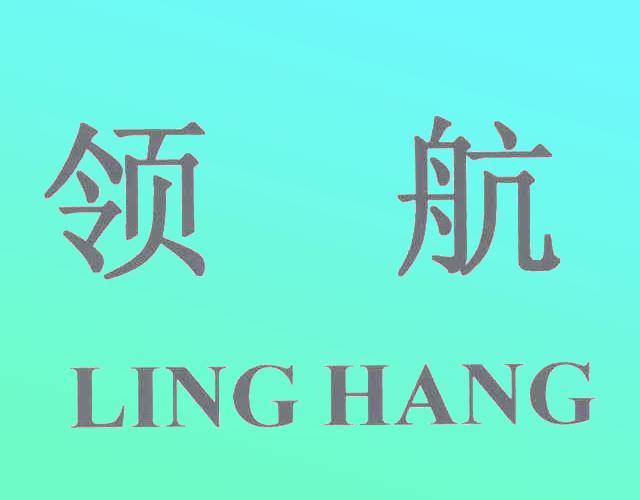 领航;LING HANG